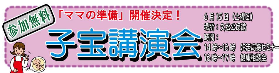 子宝講演会in宮古島のイメージ