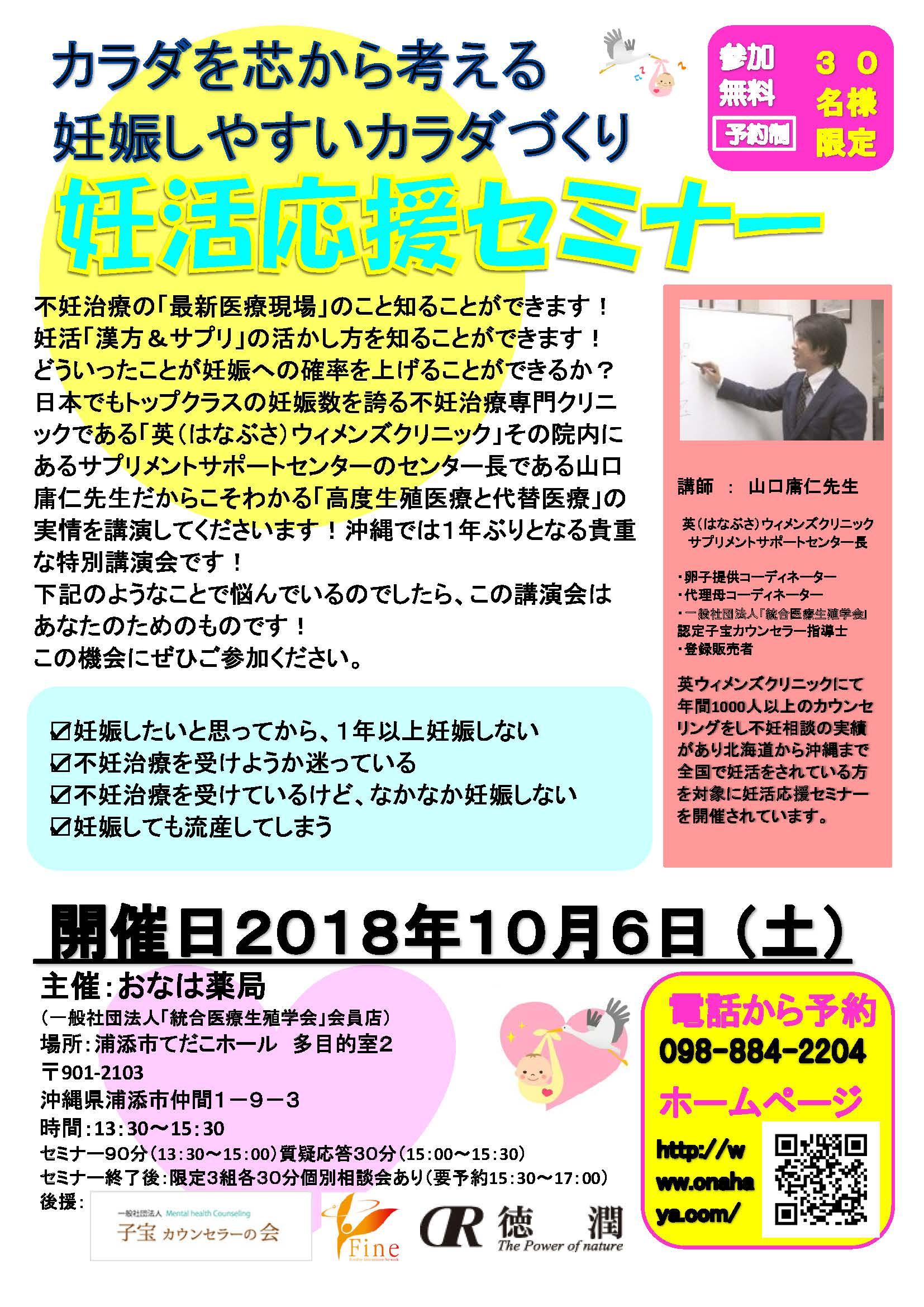 妊活応援セミナー 10月6日(土)イメージ