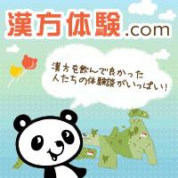漢方薬体験談イメージ